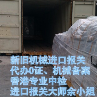 福永码头进口报关公司