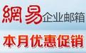 网易企业邮箱多终端同步郑州胜途科技