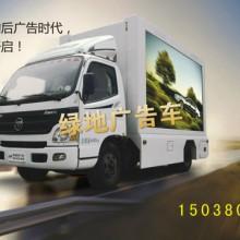 郑州led移动广告宣传车厂家郑州绿地