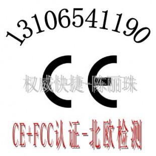 车载净化器EMC检测报告/车载DVD导航仪CE认证