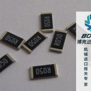广州贴片电阻器进口报关代理清关流程手续费用博隽