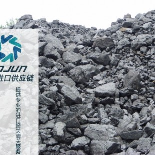 广州无烟煤进口报关代理清关流程手续费用博隽