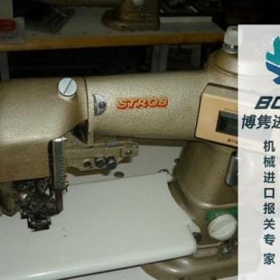 广州工业用缝纫机进口报关代理清关流程手续费用博隽