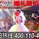 婚礼跟拍喜之缘影视传媒婚礼