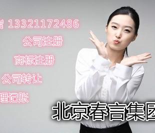 2000万海淀科技公司转让在北京转让