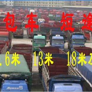 广州惠州到山东滨州德州的大货车出租平板车出租回程车调派价格