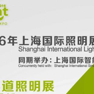 2016年中国(上海)照明展