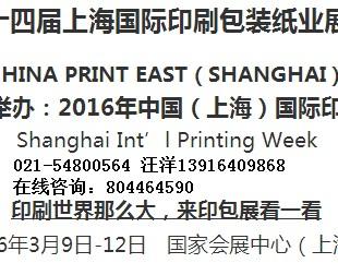 第二十四届2016上海国际印刷包装纸业展览会
