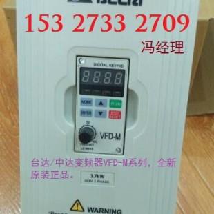 安徽六安台达变频器,中达电通VFD007M21A