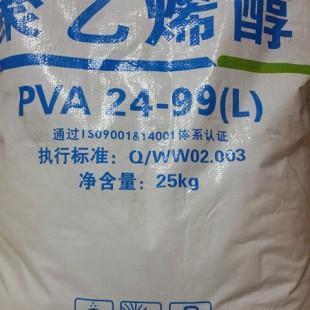 供应蒙维产聚乙烯醇2499