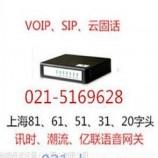 上海电话包月,电信,联通包月电话,长途IP包月电话,固定电话