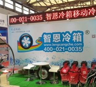 冷藏货车 电动三轮冷藏车移动冷箱