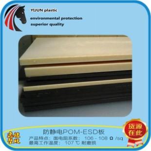 原装进口225防静电POM板抗静电材料电阻系数稳定