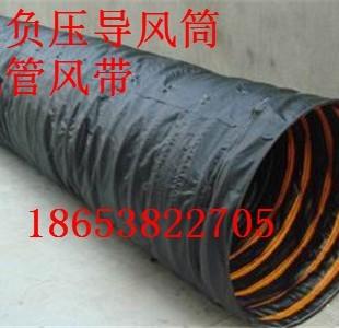 抗阻燃,抗静电,矿用隧道用正负压导风筒