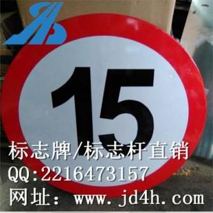 青岛交通指示牌,李沧道路标志牌供应商18678897086