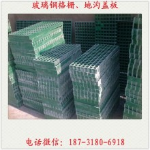 南京玻璃钢格栅
