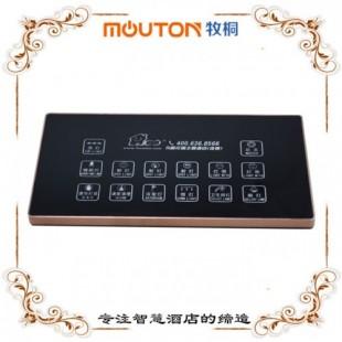 MOUTON牧桐 酒店会所床头开关 床头控制面板智能式服务