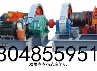 贵州小型水库卷扬式启闭机