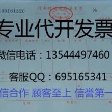 北京代开广告费