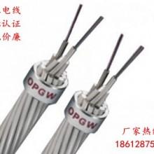专业生产OPGW电力光缆4
