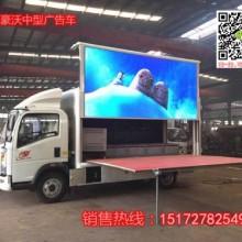 房地产蓝牌LED宣传车厂家直销15172782549
