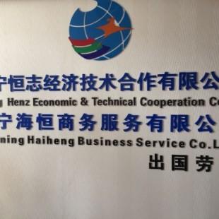 通过正规工作签证赴新加坡电焊数控手控车床铣床出国打工招工