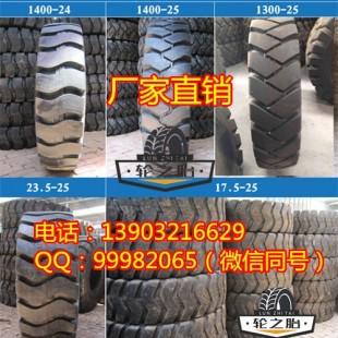 装载机17.5-25、23.5-25轮胎吉林省长春市汽车产业开发区工厂批发