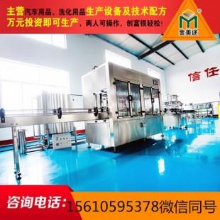 生产玻璃水,洗车液,轮胎蜡设备,出售汽车用品生产线DFB