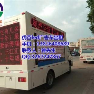 云城区led车出租肇庆led广告车租赁东莞广告宣传车