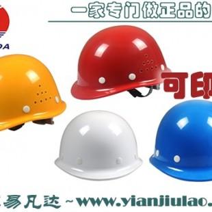玻璃钢安全帽领导安全防护头盔消防劳保头盔