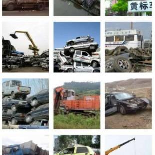 四川成都正规报废汽车公司  四川成都正规报废机动车公司
