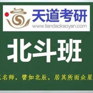 大三考研怎么复习浦口大学城考研辅导班仙林大学城考研班
