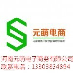 易站通河南代理公司,河南元萌电子商务有限公司