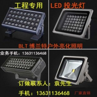 LED投光灯、大功率投光灯、led投光灯报价、led投光灯品