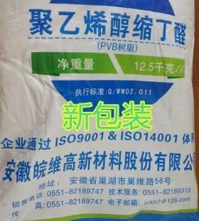 聚乙烯醇缩丁醛现货供应  快递发货 粘度5-180秒