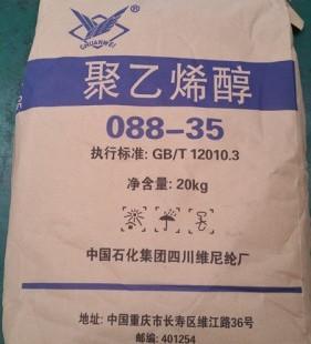 川维聚乙烯醇2088(088-35)到货了 天然气乙炔法生产