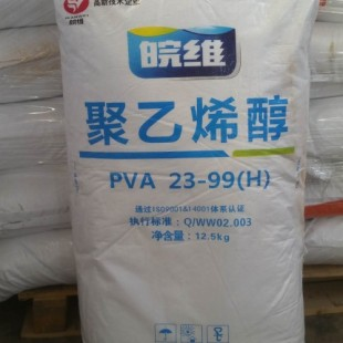 絮状聚乙烯醇2399(H现货批发  好溶解  省事