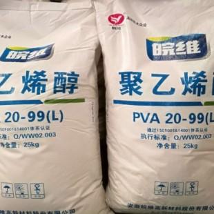 皖维聚乙烯醇2099现货销售  片状聚乙烯醇2099