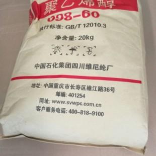 川维聚乙烯醇2499(09860)现货销售
