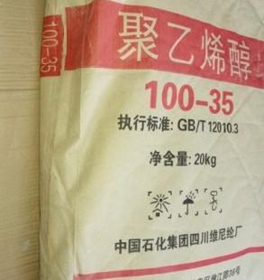 川维聚乙烯醇100-352099销售  天然气法生产的