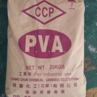聚乙烯醇BP05现货供应  玩具胶用聚乙烯醇