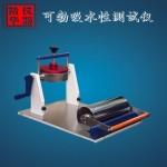 可勃纸张吸收性测定仪    纸板吸收性测定仪   纸张可勃吸