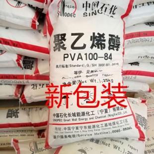 高粘度聚乙烯醇10084现货供应