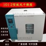 沧州华屹101-2鼓风干燥箱电热数显干燥箱高温烘干箱