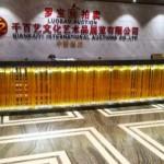 深圳市罗宝艺术品拍卖有限公司