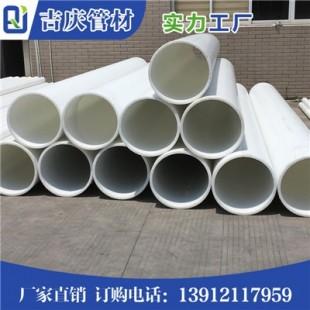 江苏吉庆 生产优质PP管材  DN25-DN800