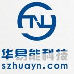 深圳市华易能科技有限公司