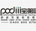 上海壁挂炉太阳能经销商 宝第供 上海壁挂炉太阳能生产厂家