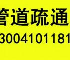 上海家用管道疏通机 家用马桶疏通 通加管道供