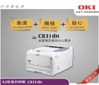 茶叶标签打印机,不干胶打印机,OKIC831dn惠佰供